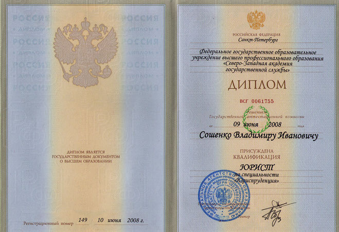 Диплом о средне техническом образовании является Адрес Россия диплом о средне техническом образовании является ростов на Дону пушкинская ростовская область в 1987 году окончил его по специальности