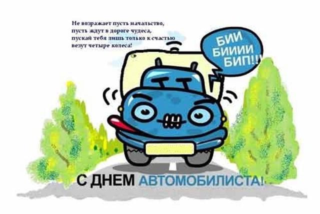 Картинки к дню водителя поздравления с